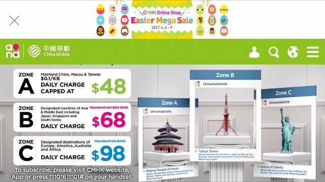 中国移動香港(China mobileHK)