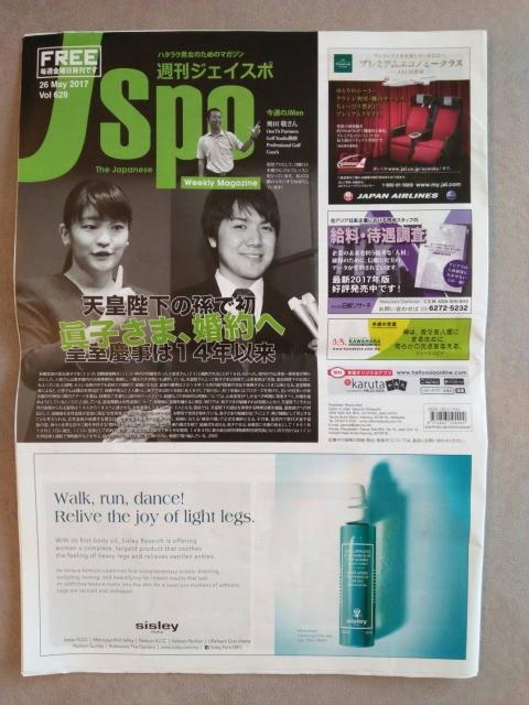 週刊Jspo(ジェイスポ)