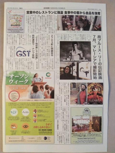 Nangoku Shimbun(南国新聞)