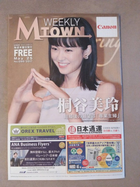 WEEKLY M TOWN
