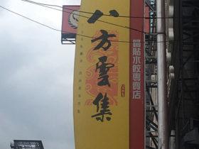 餃子チェーン店「八方雲集」
