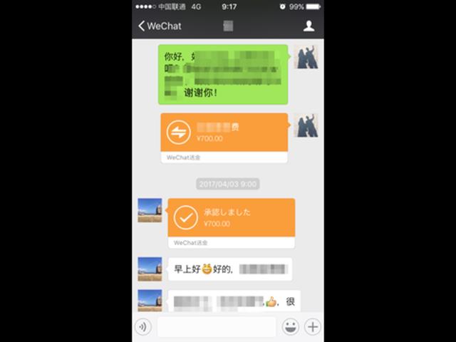 WeChatを使って支払い