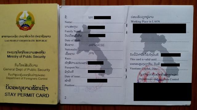 ミャンマーのステイパーミット(滞在許可証)