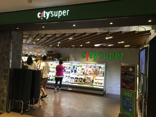 City'sSuper(シティスーパー)