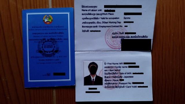 ミャンマーのワークパーミット(労働許可証)