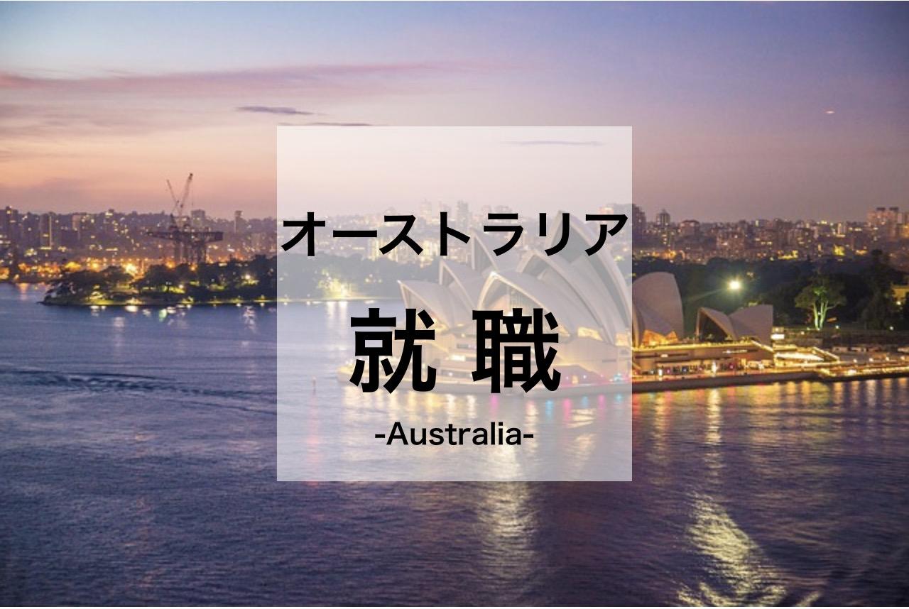 オーストラリア就職