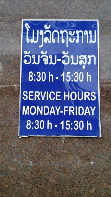 サービス時間