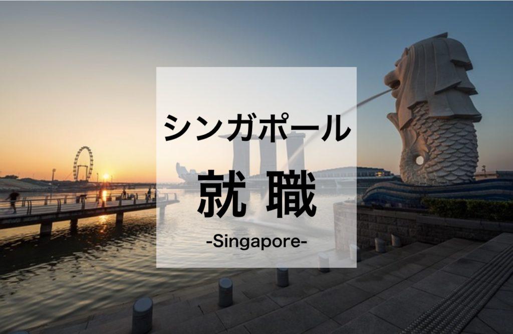 シンガポール就職