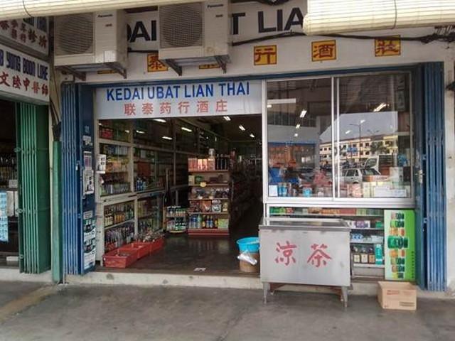 漢方のお店