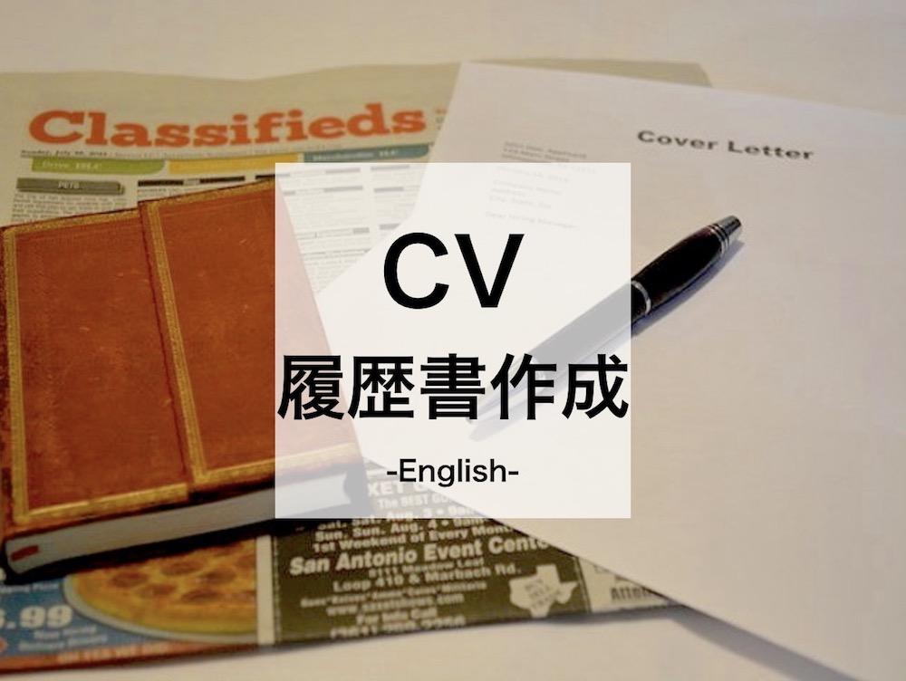 CV(履歴書)