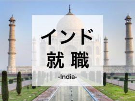 インド就職