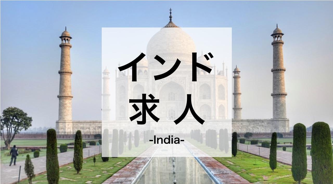 インドの求人サイト