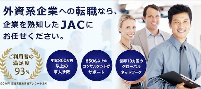 JACリクルートメント(外資系)