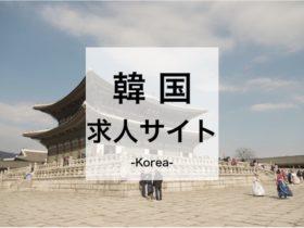 韓国就職の求人サイト