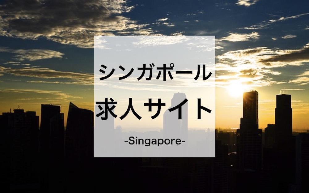 シンガポール就職の求人サイト