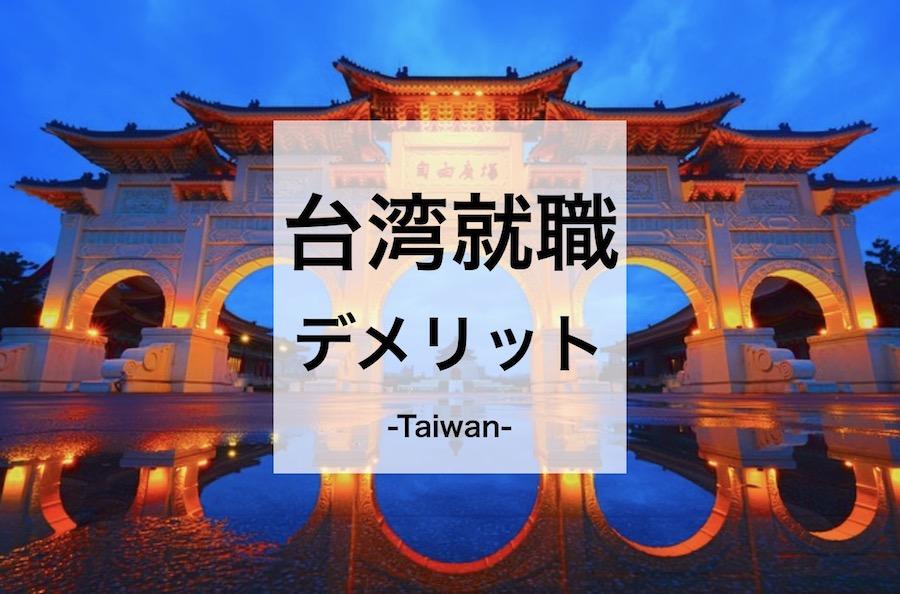 台湾就職のデメリット