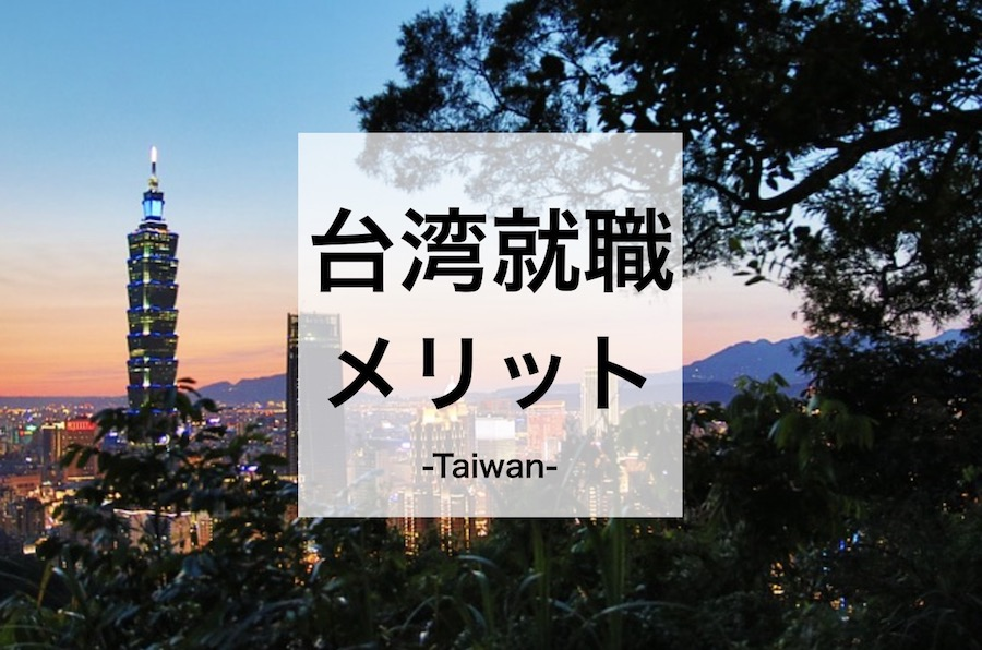 台湾就職のメリット
