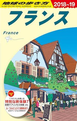 地球の歩き方フランス