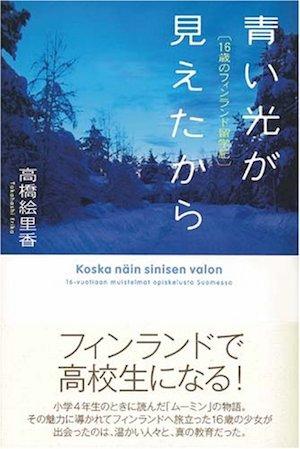 青い光が見えたから 16歳のフィンランド留学