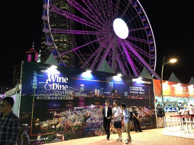 ワイン&ダインフェスティバル