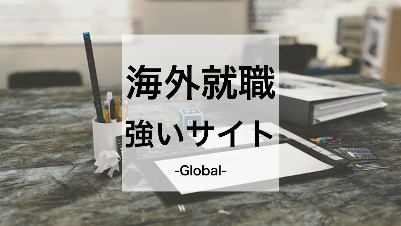 海外就職求人サイト