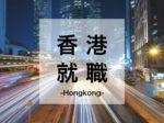香港で働くには?香港で就職・転職したい日本人の給料と求人事情