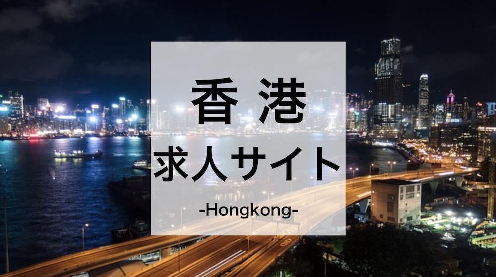 香港求人サイト