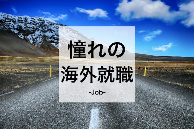 憧れの海外就職