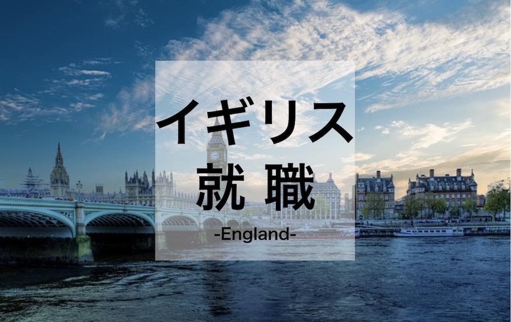 イギリス就職
