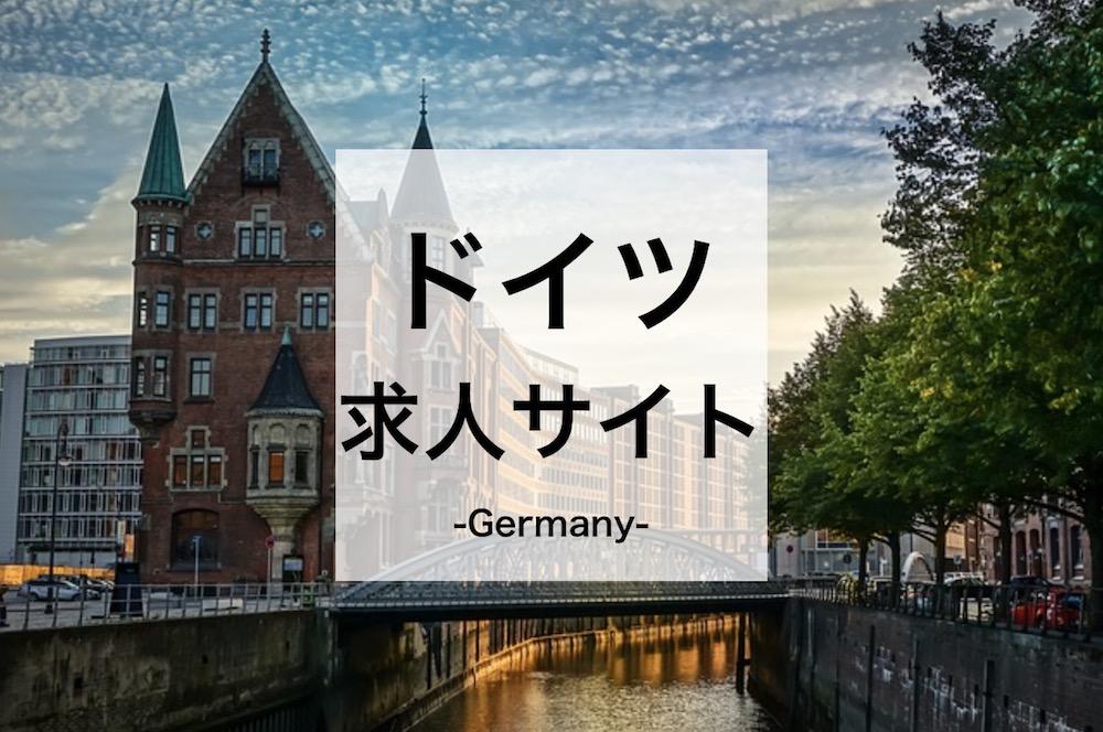 ドイツの転職サイト