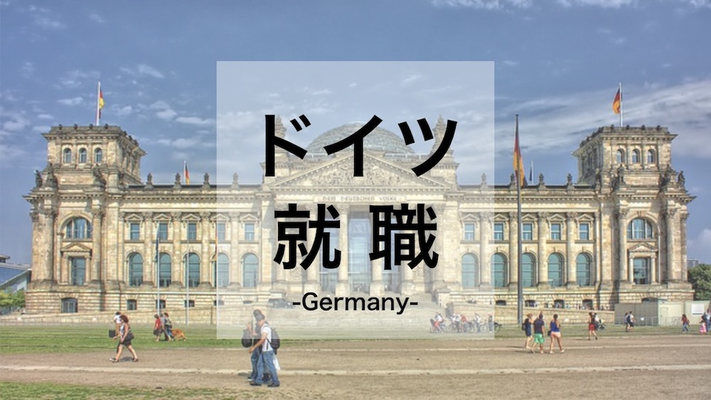ドイツ就職