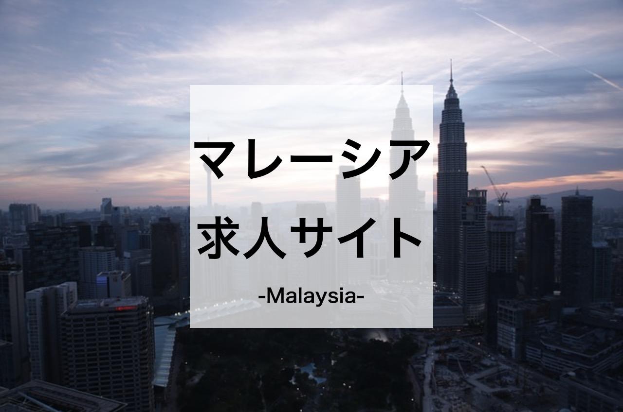 マレーシアの転職サイト