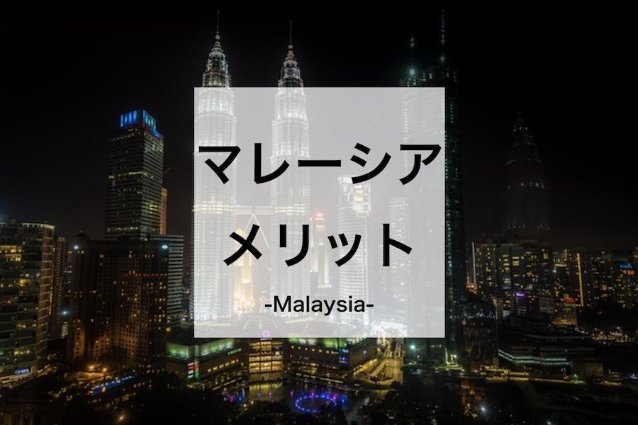 マレーシア就職のメリット
