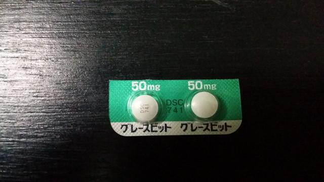抗生物質(グレースビット)