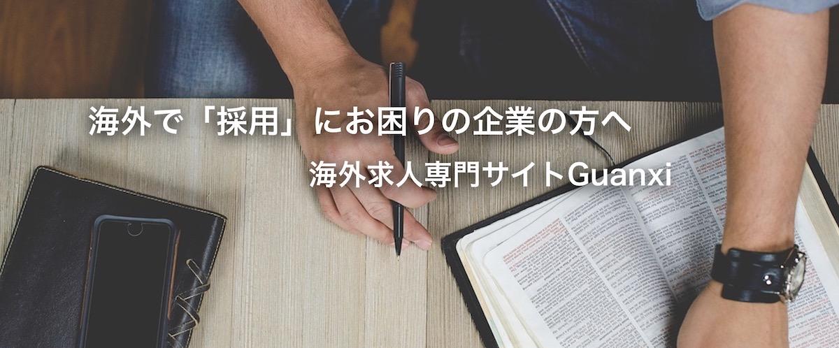 海外求人サイトGuanxi
