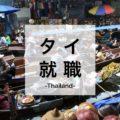 タイで働くには?日系企業・外資系企業に就職する方法