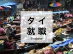 タイで働くには?タイで就職したい日本人が日系企業・外資系企業に就職する方法