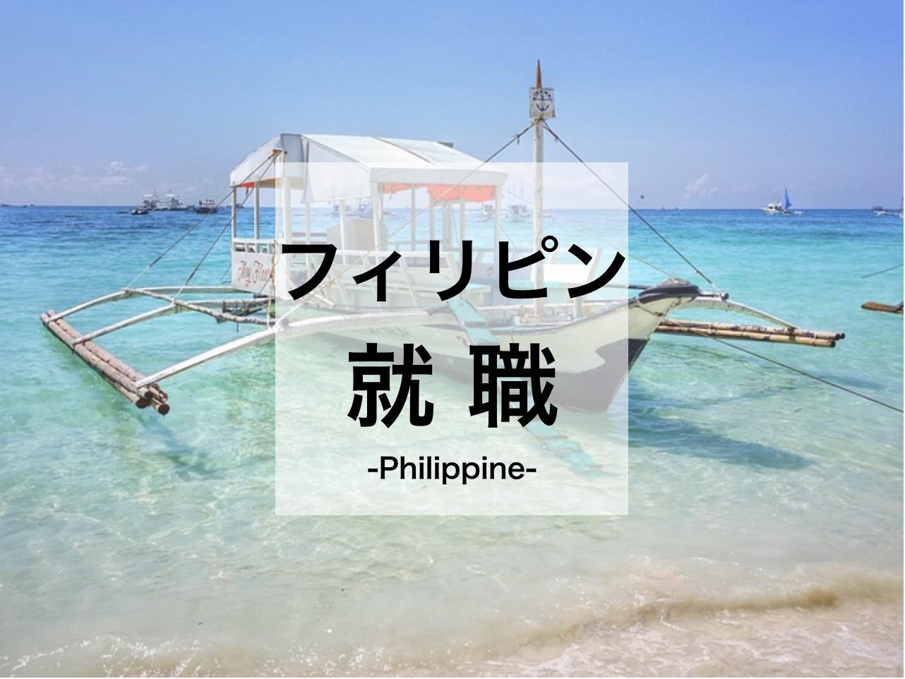 フィリピン就職