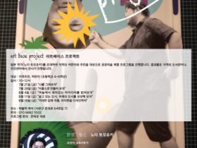野田智之さんによる韓国人小学生親子対象のアートワークショップ