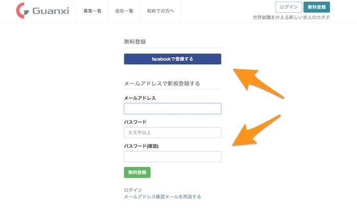 Guanxiの登録