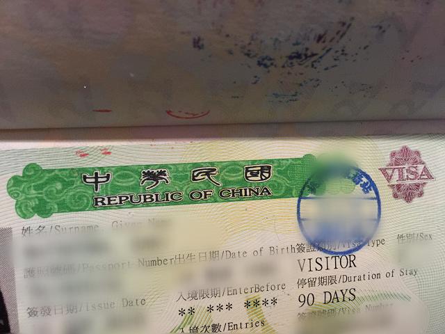台湾のビザ
