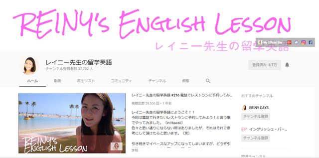 レイニー先生の留学英語