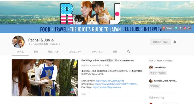 Rachel & Junのユーチューブチャンネル