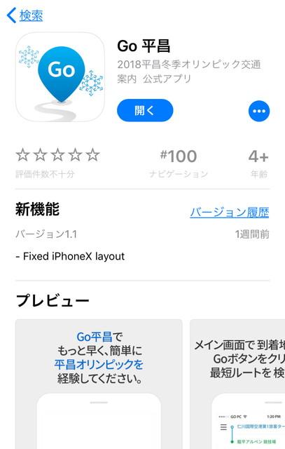 平昌オリンピック公式交通アプリ