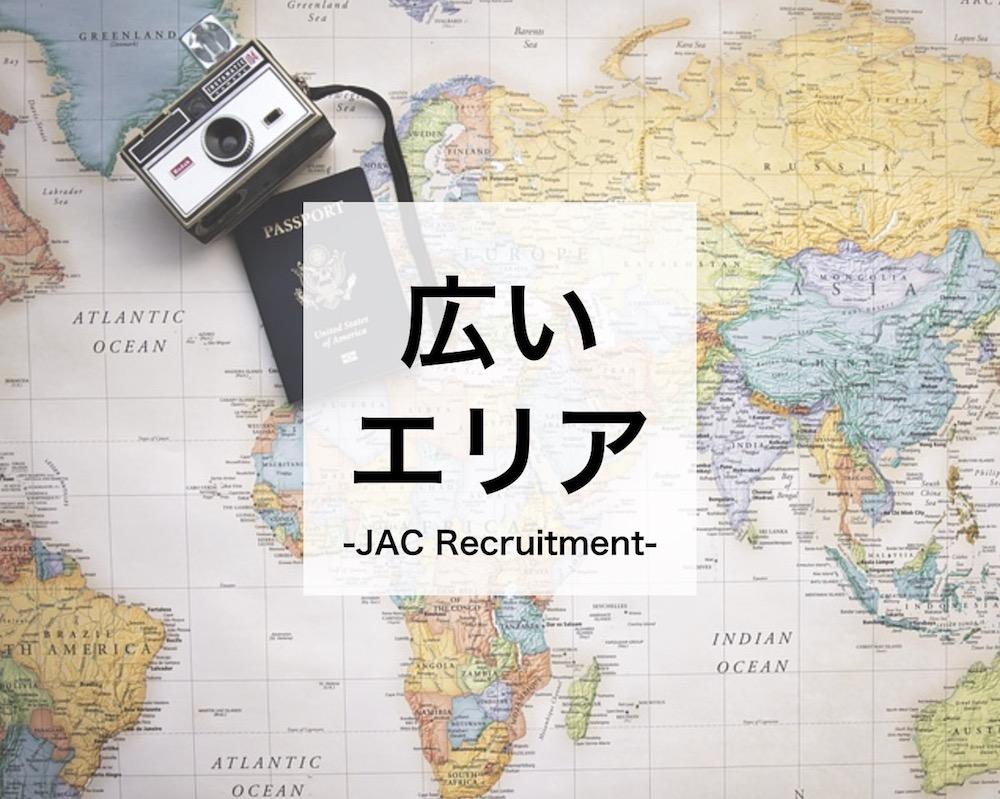 JAC Recruitmentの広いエリア