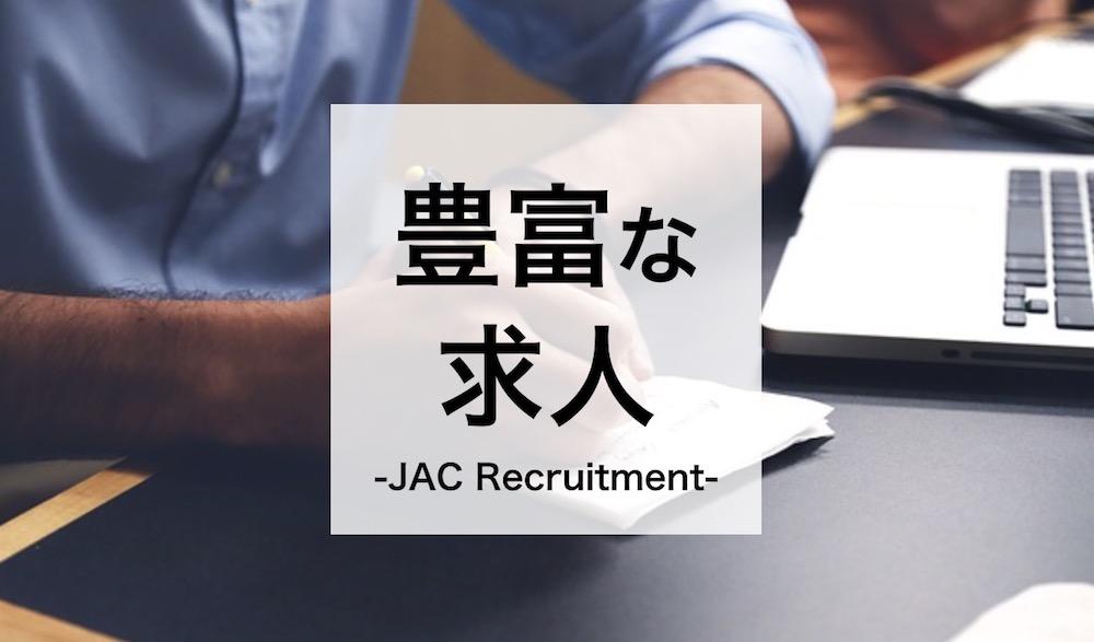 JAC Recruitmentの豊富な求人