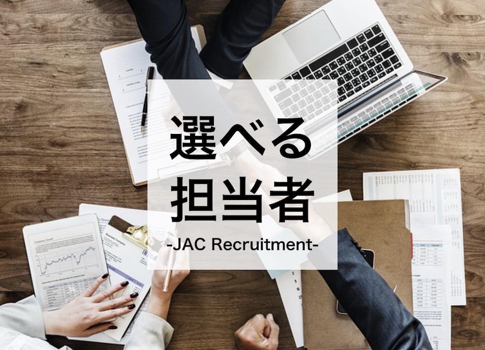 JAC Recruitmentの選べる担当者