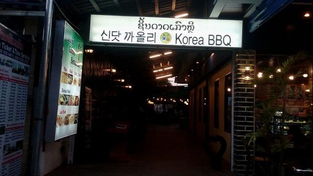 韓国式BBQ