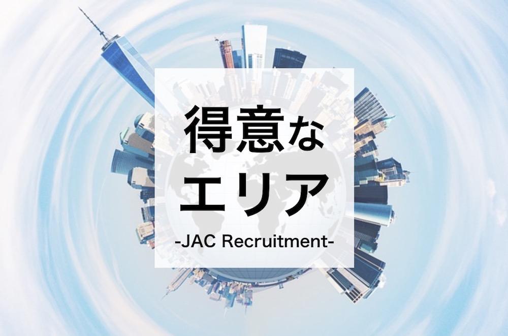 JAC Recruitmentの得意な地域