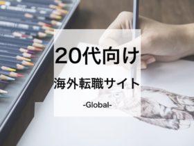 20代向け海外転職サイト